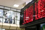 وضعیت آغاز معاملات بورس ۲۹ فروردین ۱۴۰۰