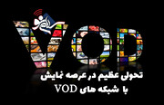 «وی او دی» چیست؟ / تحولی عظیم در عرصه نمایش با شبکه های VOD