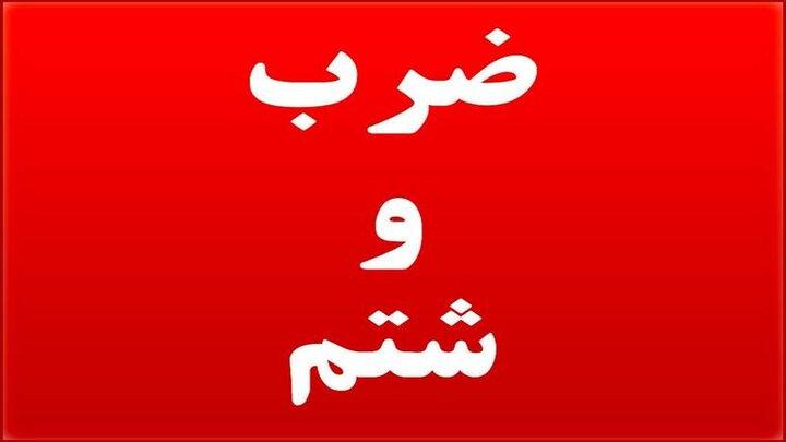 ضرب وشتم خبرنگاران صداوسیما توسط واحد صنفی متخلف در خیابان پاسداران تهران / فیلم