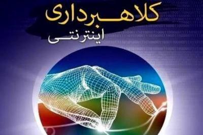هشدار پلیس فتا درباره کلاهبرداری «درآمد نجومی با ارز دیجیتال»