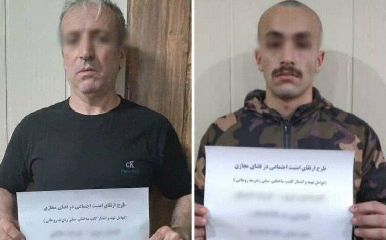 تصویری از پدر و پسر سازنده کلیپ ساختگی سیلی به یک روحانی بعد از دستگیری