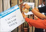 انبار پایتخت واکسنسازی دنیا خالی شد