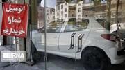 ریزش دوباره قیمت خودرو در بازار/ پراید به ۱۰۵ میلیون تومان رسید