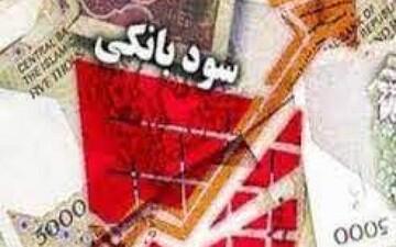 تکلیف افزایش سود سپرده بانکی مشخص شد
