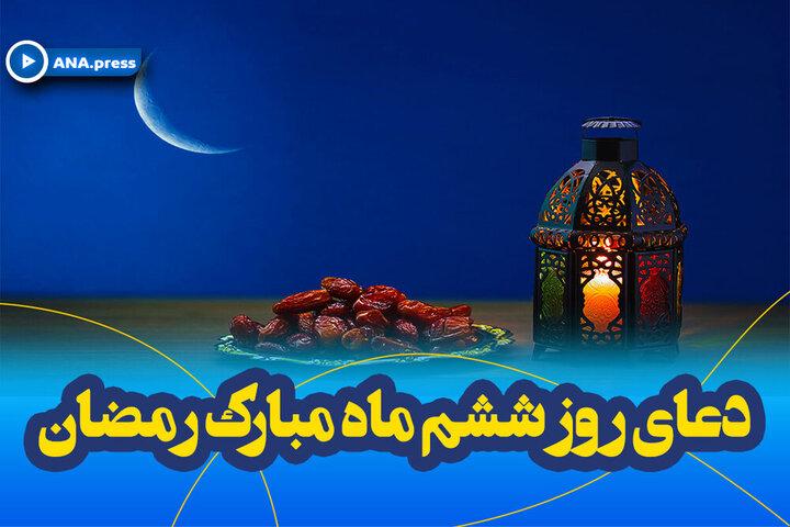 متن و ترجمه دعای روز ششم ماه مبارک رمضان / صوت و فیلم