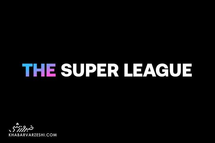 سوپرلیگ اروپا؛ زمان آغاز و جزییات جدید سوپر لیگ اروپا