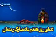 متن و ترجمه دعای روز هفتم ماه مبارک رمضان / صوت و فیلم