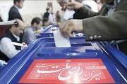 ثبتنام از داوطلبان انتخابات ریاستجمهوری ۸ صبح فردا آغاز میشود