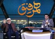 مهمان شهاب حسینی در «همرفیق» برای پنجشنبه ۲ اردیبهشت مشخص شد