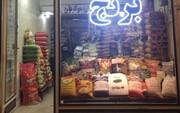 کاهش عجیب مصرف برنج در ایران