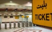 بلیت مترو، اتوبوس و کرایه تاکسی از امروز در تهران گران شدند + نرخهای جدید