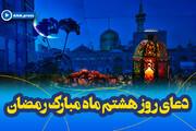 متن و ترجمه دعای روز هشتم ماه مبارک رمضان / صوت و فیلم
