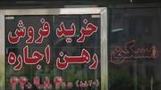 اجاره خانه در این شهر ایران، گرانتر از تهران است
