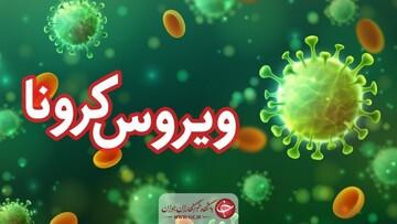 آخرین وضعیت کرونا در کرمان/ فوت۱۲ بیمار دیگر