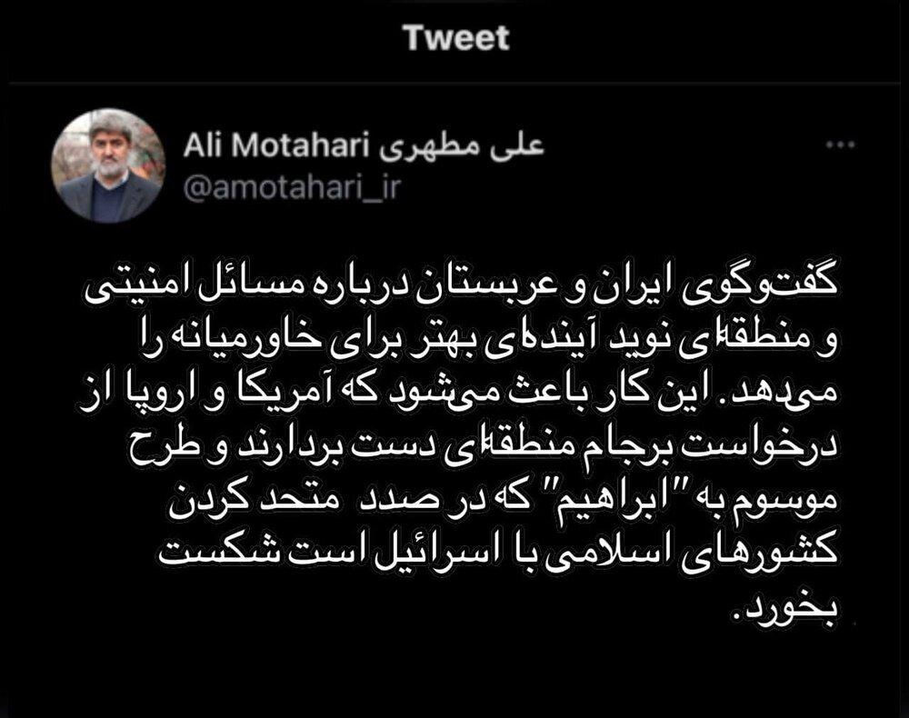 واکنش علی مطهری به مذاکره ایران و عربستان در بغداد
