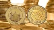 ورود سکه به کانال ۱۰ میلیون تومان / هر گرم طلای ۱۸ عیار یک میلیون و ۱۲ هزار تومان