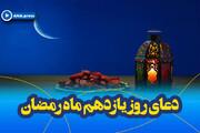 متن و ترجمه دعای روز یازدهم ماه مبارک رمضان / صوت و فیلم