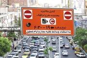 لغو یک هفتهای طرح ترافیک تهران به دلیل کرونا / فیلم