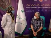 تزریق واکسن ایرانی کرونا به «مینو محرز» انجام شد