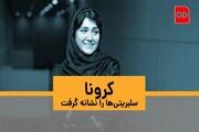 هنرمندان ایرانی که درگیر ویروس کرونا شدند / فیلم