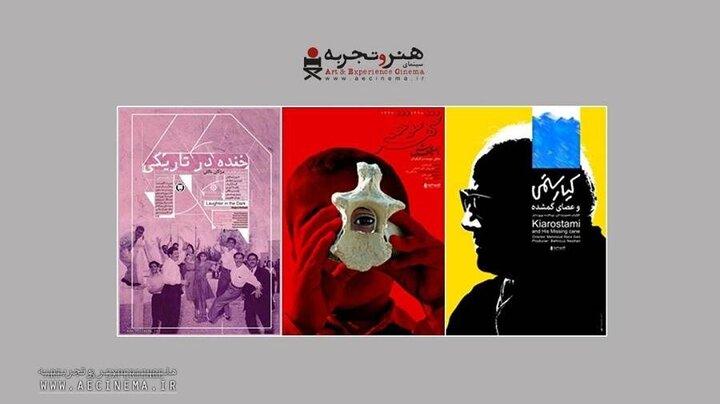 اکران آنلاین سه فیلم مستند