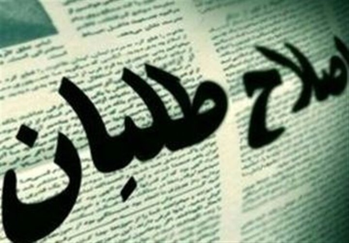 اسامی نامزدهای نهایی اصلاحطلبان ۲۱ اردیبهشت اعلام میشود