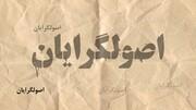 کدام اصولگرایان برای حضور در قدرت احساس تکلیف میکنند؟ / اصولگرایان و عرش تا فرش احمدینژاد