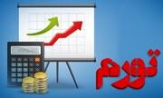نرخ تورم کل کشور در فروردین ۱۴۰۰ اعلام شد