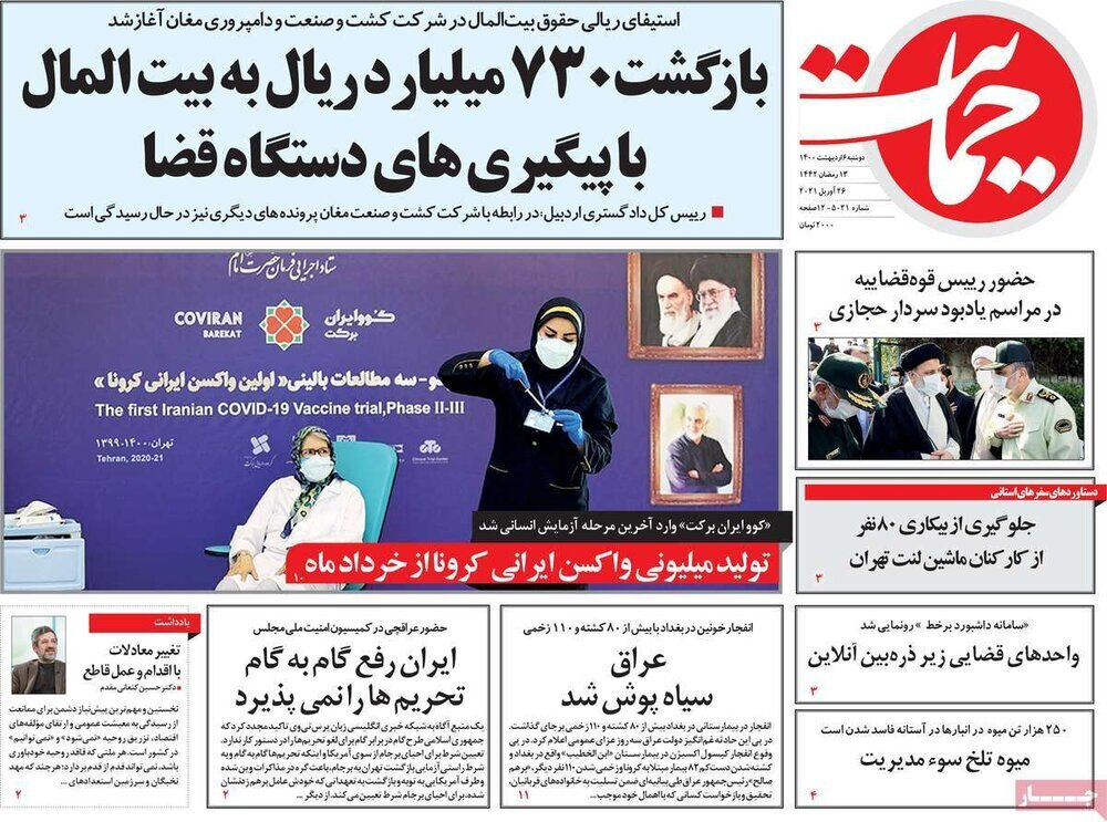 صفحه اول روزنامههای دوشنبه 6 اردیبهشت ۱۴۰۰