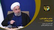 روحانی: مذاکرت وین نشان دهنده قدرت بالای ایران است / فیلم