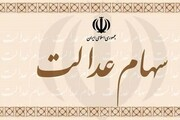 خبر مهم برای سهام عدالتیهای۴ استان