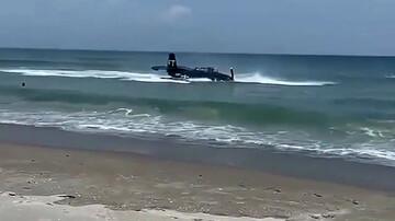 فرود وحشتناک هواپیما در ساحل / فیلم