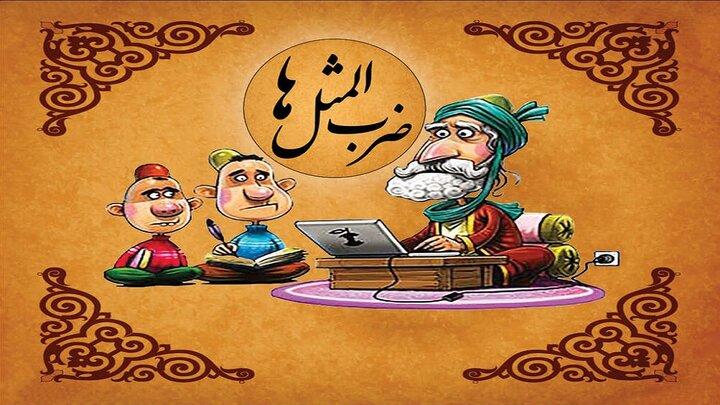انواع ضرب المثل معروف و پرکاربرد ایرانی