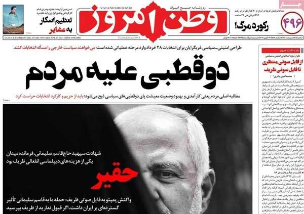 تیتر توهین آمیز روزنامه اصولگرا علیه ظریف