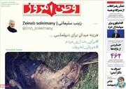 تیتر روزنامههای چهارشنبه ۸ اردیبهشت ۱۴۰۰ / تصاویر