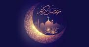 متن و ترجمه دعای روز پانزدهم ماه مبارک رمضان / صوت و فیلم
