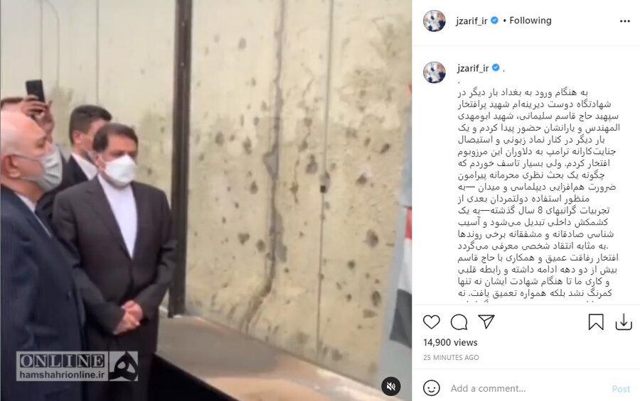تازهترین واکنش ظریف به انتشار فایل صوتی | دیپلماسی و میدان ۲ بال قدرت جمهوری اسلامی هستند