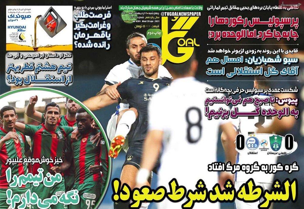 صفحه اول روزنامههای چهارشنبه 8 اردیبهشت ۱۴۰۰