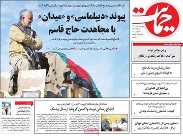 تیتر روزنامههای پنجشنبه ۹ اردیبهشت ۱۴۰۰ / تصاویر