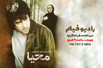 فیلم سینمایی «محیا» را فردا از رادیو نمایش بشنوید