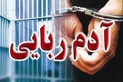 عامل گروگانگیری پسر۷ ساله در بوشهر دستگیر شد