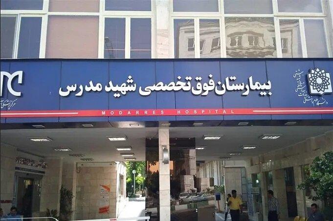 برکناری رییس بیمارستان مدرس به علت تخلف در توزیع واکسن کرونا