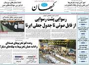 تیتر روزنامههای شنبه ۱۱ اردیبهشت ۱۴۰۰ / تصاویر