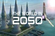 سبک زندگی در سال ۲۰۵۰ به روایت تصویر / فیلم
