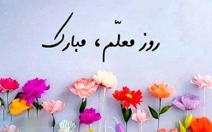 پیام تبریک و جملات زیبا به مناسبت روز معلم در ۱۲ اردیبهشت ۱۴۰۰ / متن و عکس
