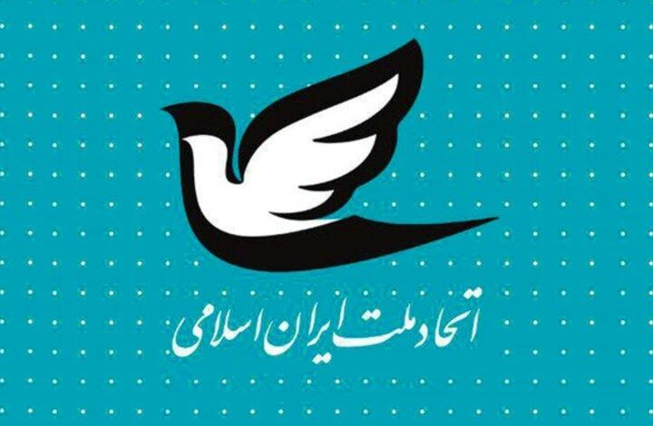 کاندیداهای حزب اتحاد ملت برای انتخابات ریاست جمهوری مشخص شدند