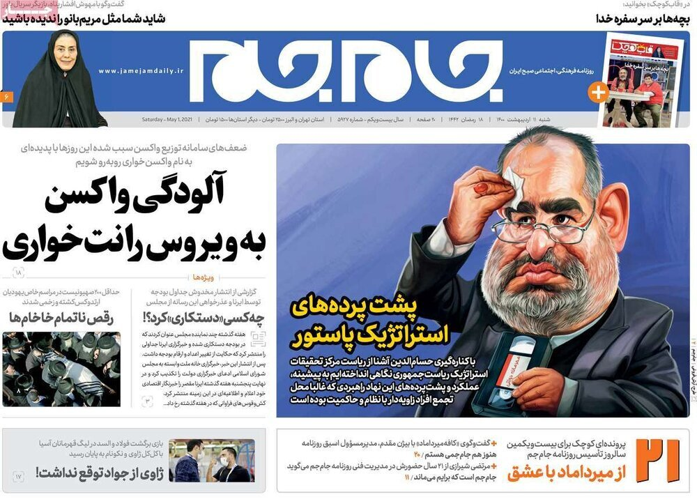 صفحه اول روزنامههای شنبه 11 اردیبهشت ۱۴۰۰