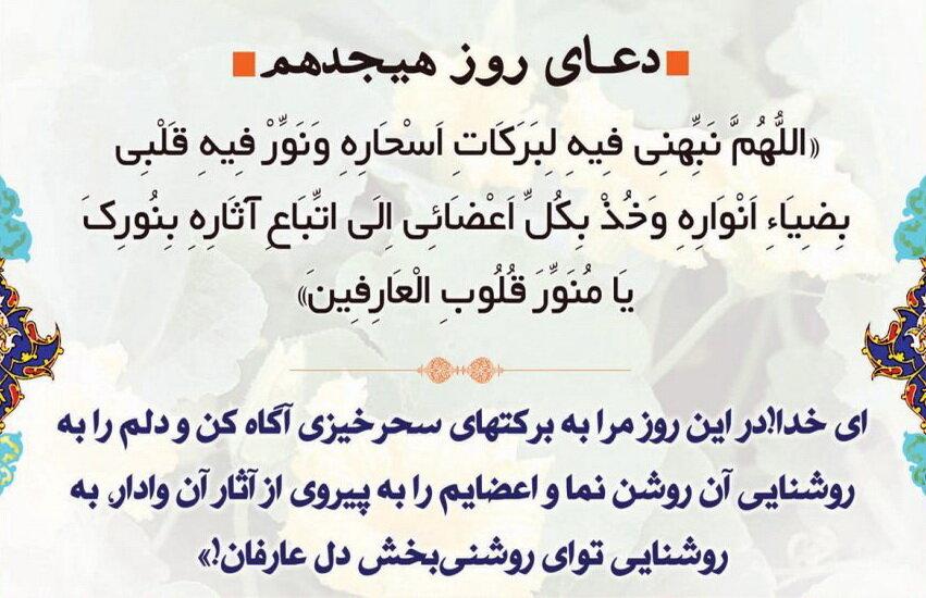 متن و ترجمه دعای روز هفدهم ماه مبارک رمضان / صوت و فیلم