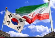 بخشی از داراییهای آزاد شده احتمالا مربوط به کره جنوبی خواهد بود