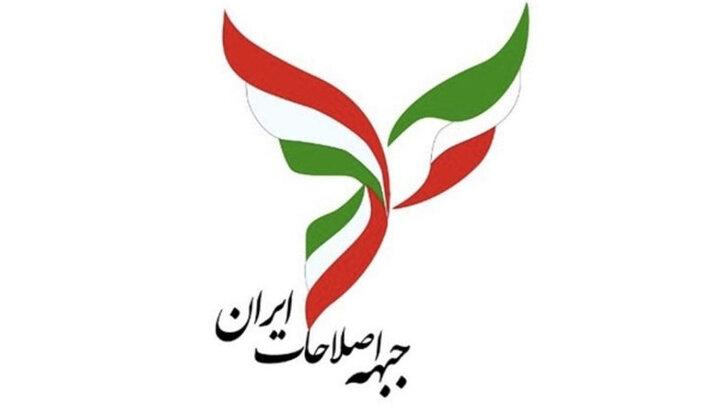 ۱۴ نامزد به جبهه اصلاحات ایران معرفی شدند / ظریف در صدر فهرست قرار دارد